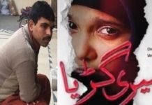 Zainab's murderer
