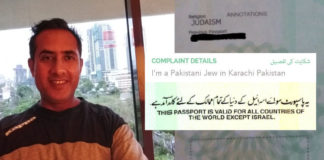 Pakistani Citizen to visit Israel on Pakistani Passport